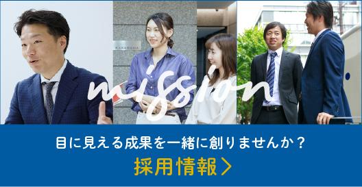 京応 採用サイト